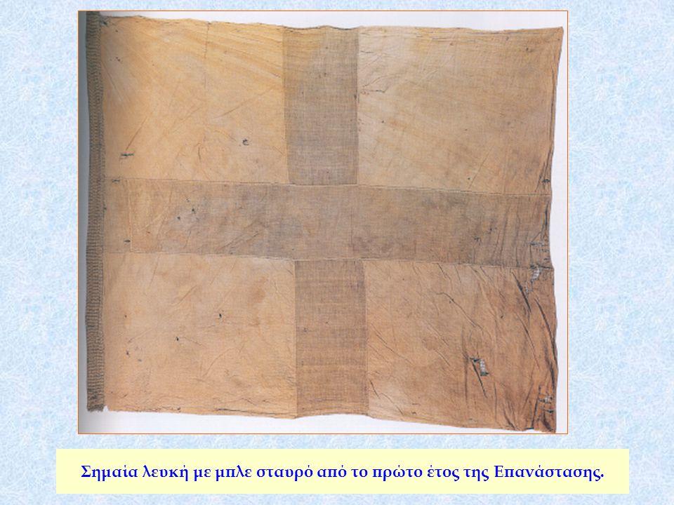 Σημαία λευκή με μπλε σταυρό από το πρώτο έτος της Επανάστασης.