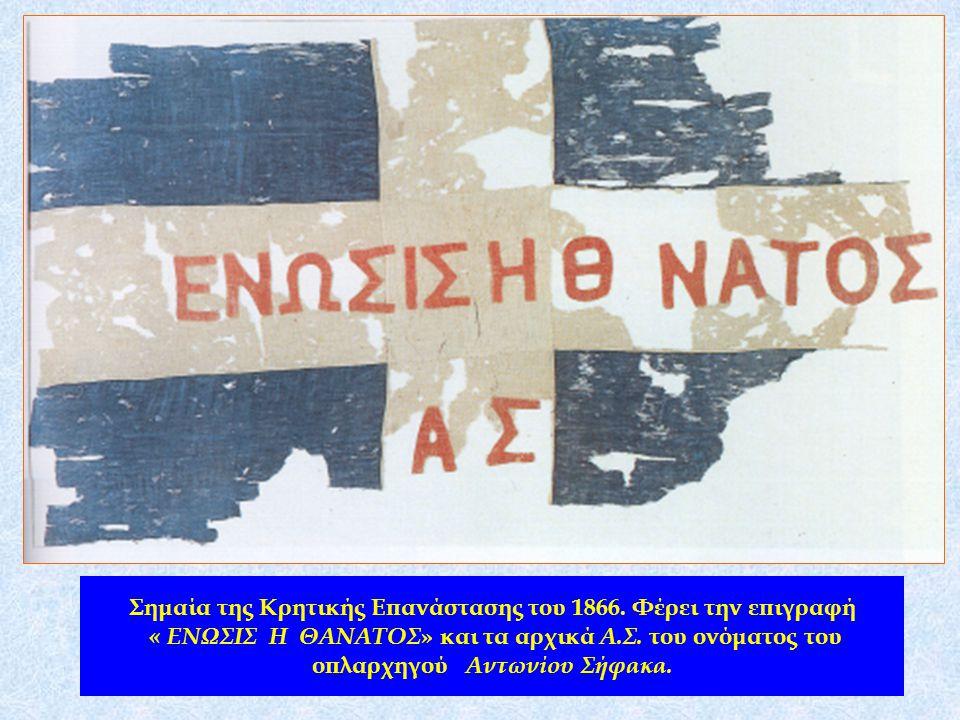 Σημαία της Κρητικής Επανάστασης του 1866