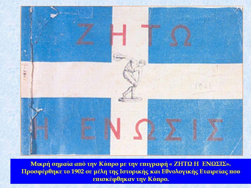 Μικρή σημαία από την Κύπρο με την επιγραφή « ΖΗΤΩ Η ΕΝΩΣΙΣ»
