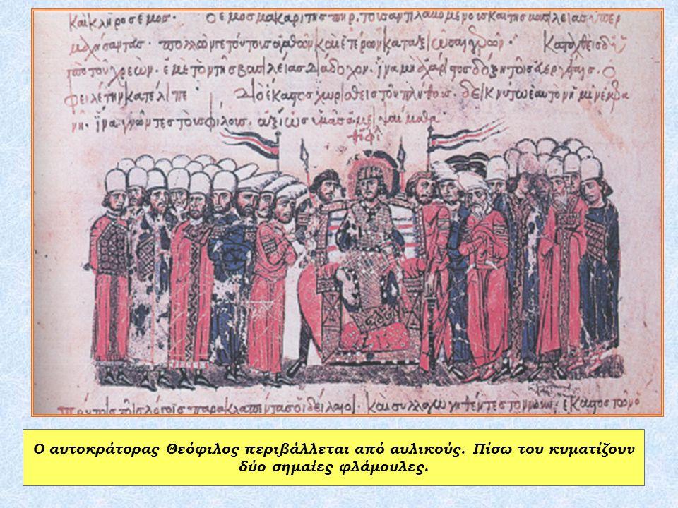 Ο αυτοκράτορας Θεόφιλος περιβάλλεται από αυλικούς