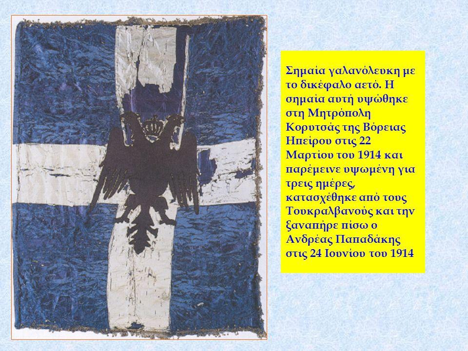Σημαία γαλανόλευκη με το δικέφαλο αετό