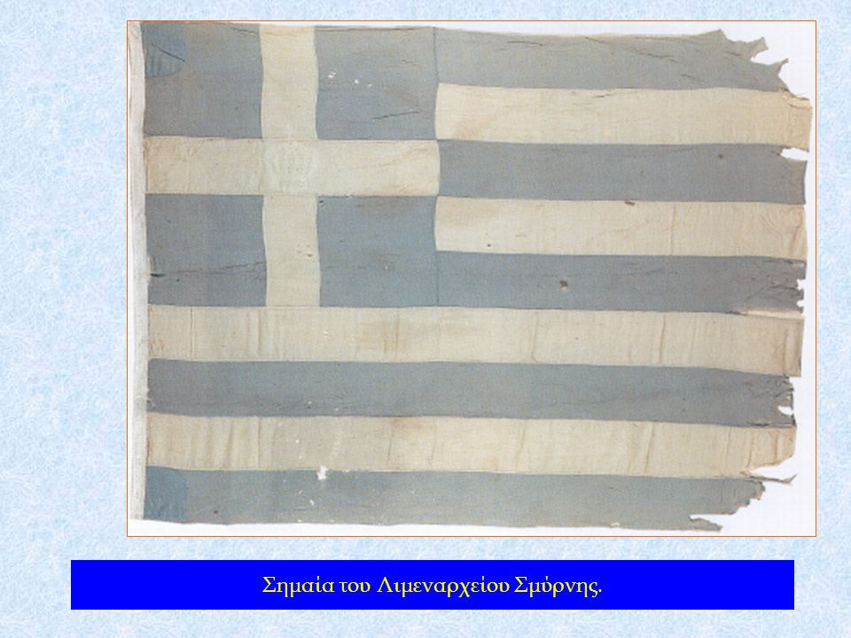 Σημαία του Λιμεναρχείου Σμύρνης.