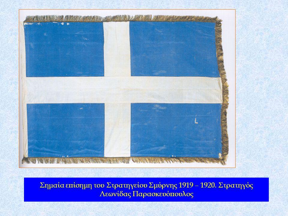 Σημαία επίσημη του Στρατηγείου Σμύρνης 1919 – 1920