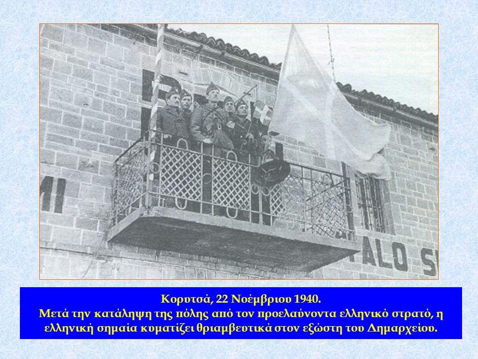 Κορυτσά, 22 Νοέμβριου 1940.