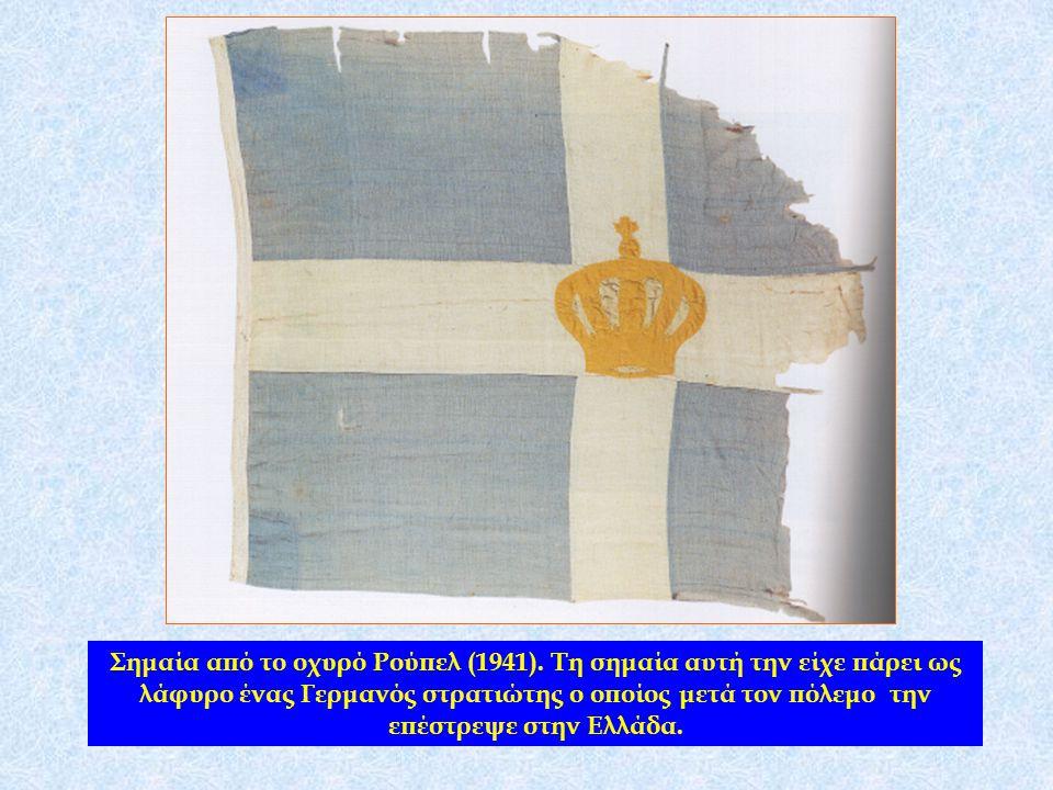 Σημαία από το οχυρό Ρούπελ (1941)