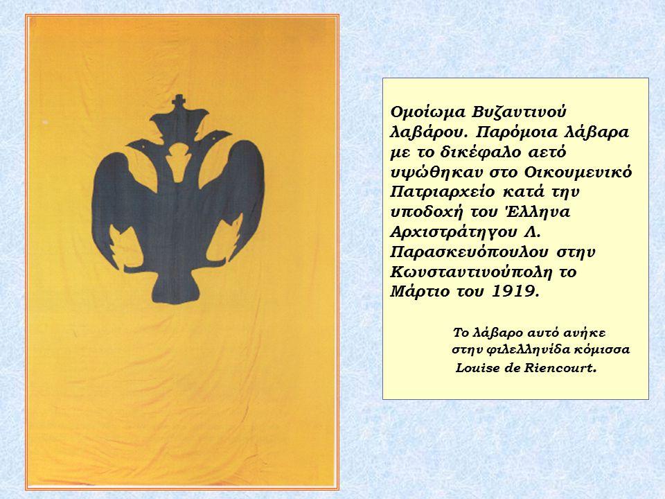Ομοίωμα Βυζαντινού λαβάρου