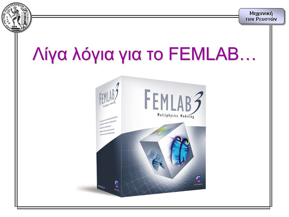 Λίγα λόγια για το FEMLAB…