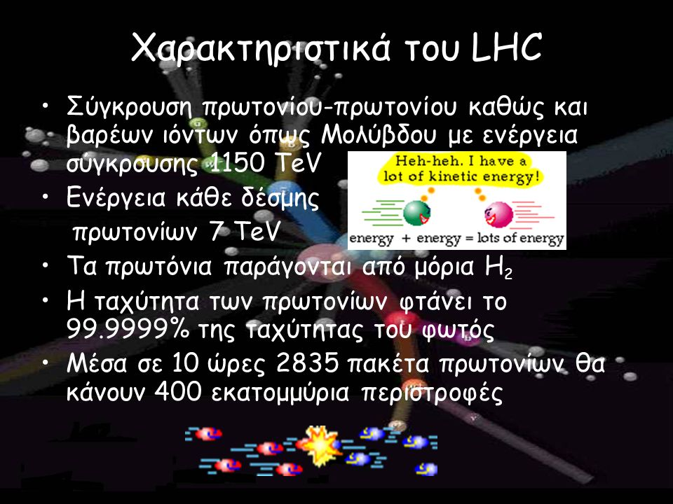 Χαρακτηριστικά του LHC