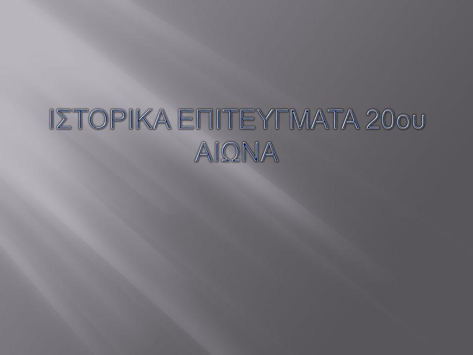 ΙΣΤΟΡΙΚΑ ΕΠΙΤΕΥΓΜΑΤΑ 20ου ΑΙΩΝΑ
