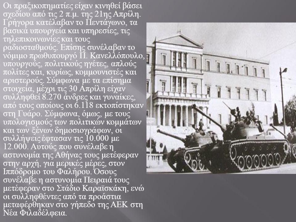 Οι πραξικοπηματίες είχαν κινηθεί βάσει σχεδίου από τις 2 π. μ