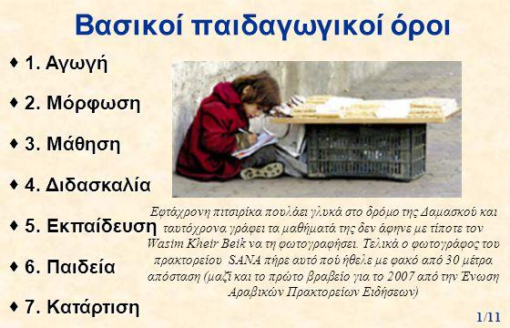 Βασικοί παιδαγωγικοί όροι