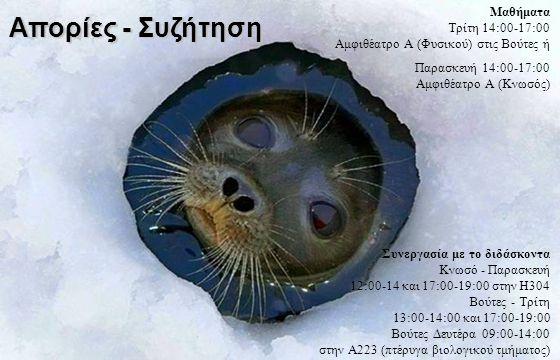Μαθήματα Τρίτη 14:00-17:00 Αμφιθέατρο Α (Φυσικού) στις Βούτες ή