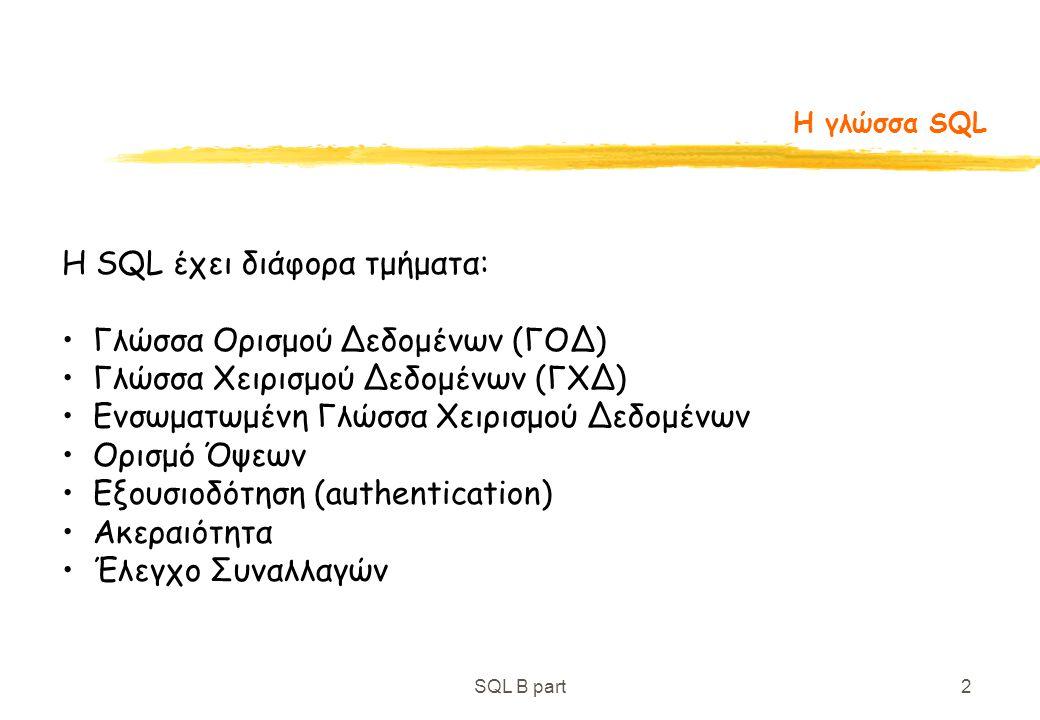 H SQL έχει διάφορα τμήματα: Γλώσσα Ορισμού Δεδομένων (ΓΟΔ)