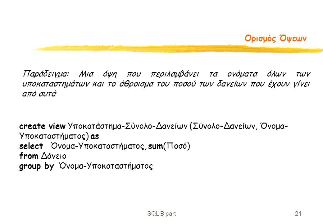 select Όνομα-Υποκαταστήματος, sum(Ποσό) from Δάνειο