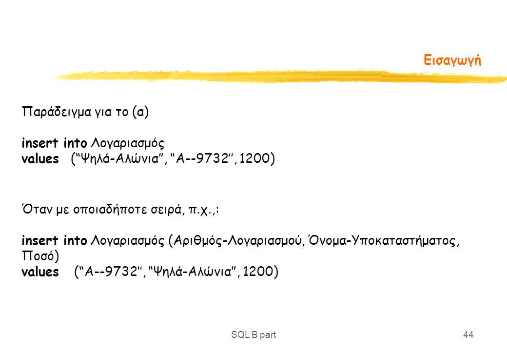 insert into Λογαριασμός values ( Ψηλά-Αλώνια , A--9732'', 1200)