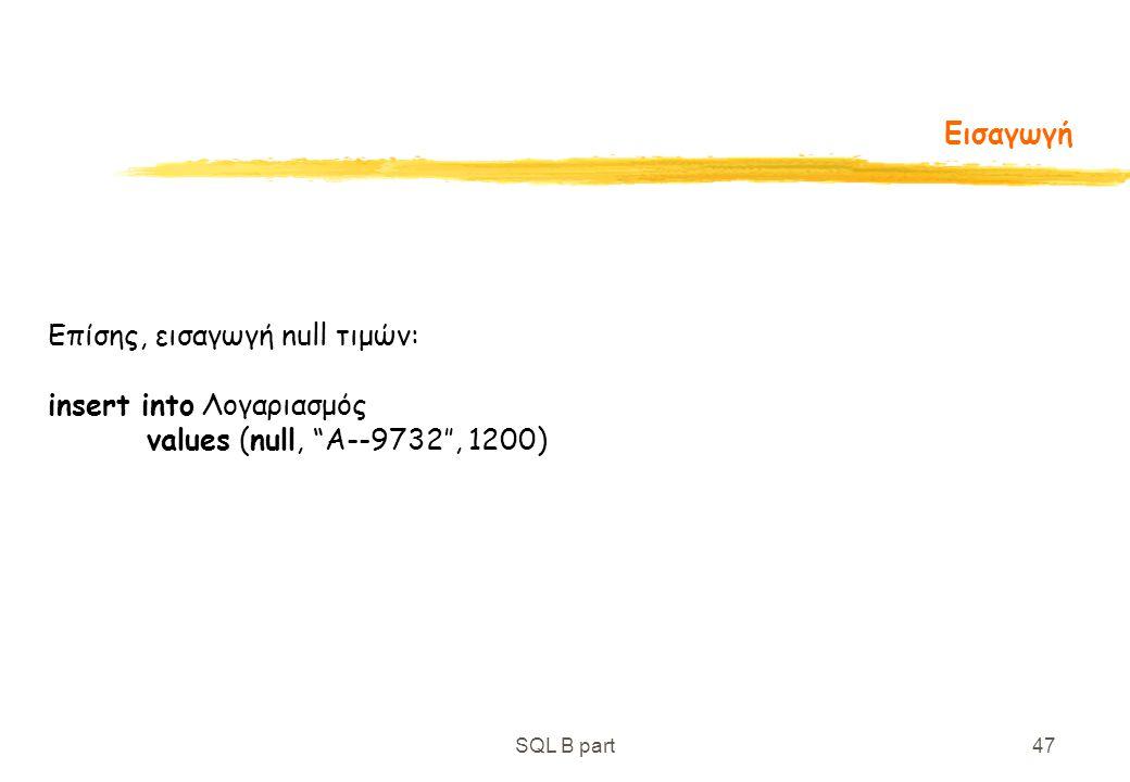 Επίσης, εισαγωγή null τιμών: insert into Λογαριασμός
