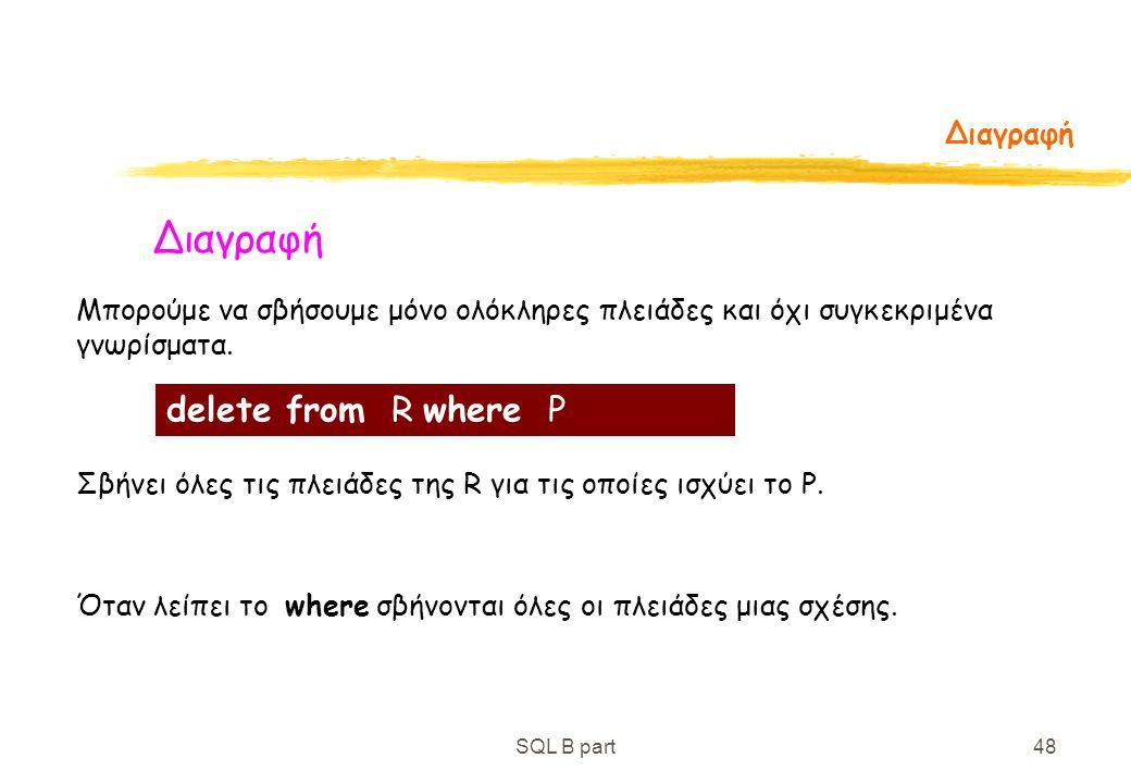 Διαγραφή delete from R where P Διαγραφή
