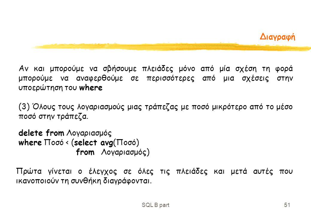 delete from Λογαριασμός where Ποσό < (select avg(Ποσό)