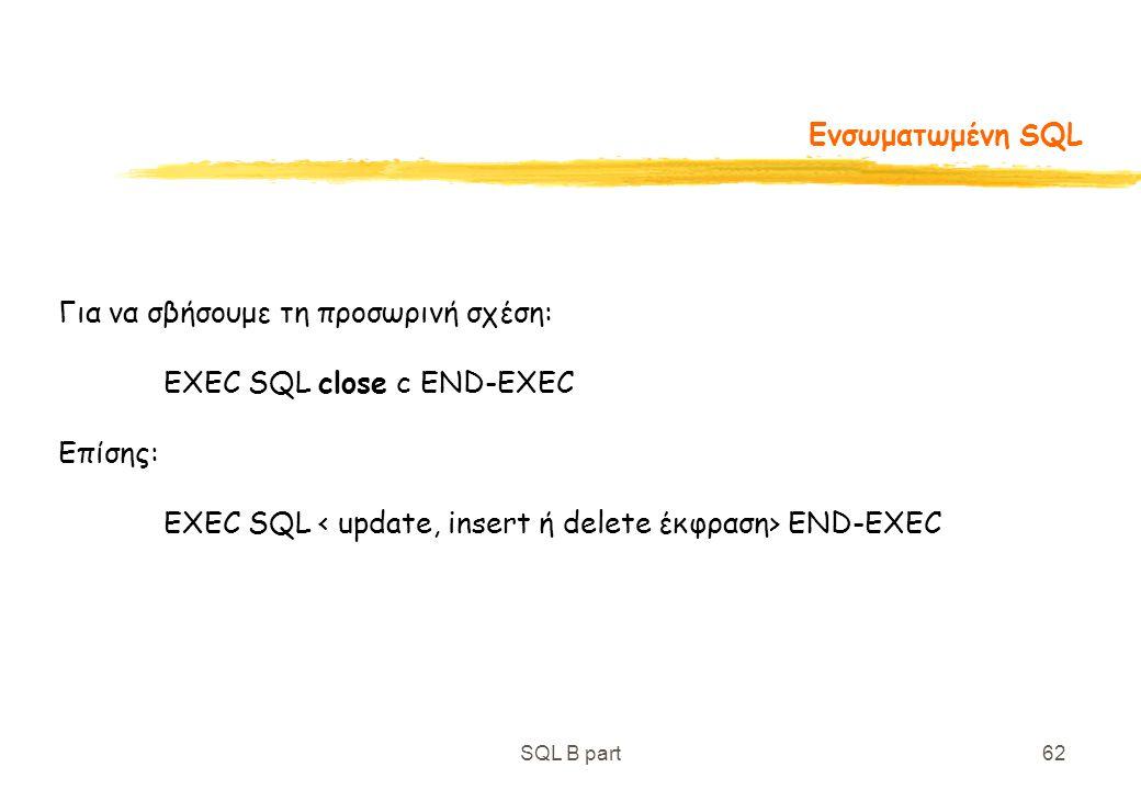 Για να σβήσουμε τη προσωρινή σχέση: EXEC SQL close c END-EXEC Επίσης: