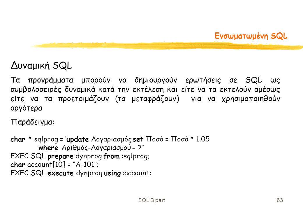 Δυναμική SQL Ενσωματωμένη SQL