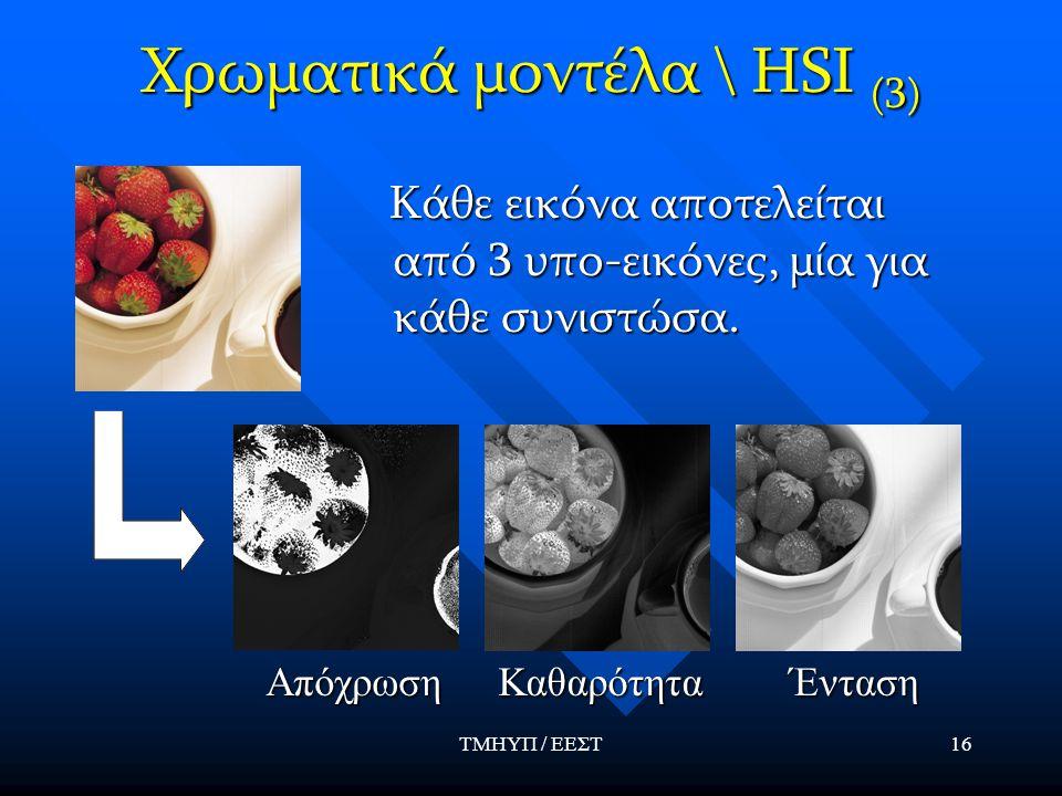Χρωματικά μοντέλα \ HSI (3)