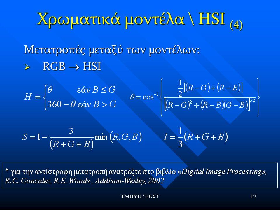 Χρωματικά μοντέλα \ HSI (4)
