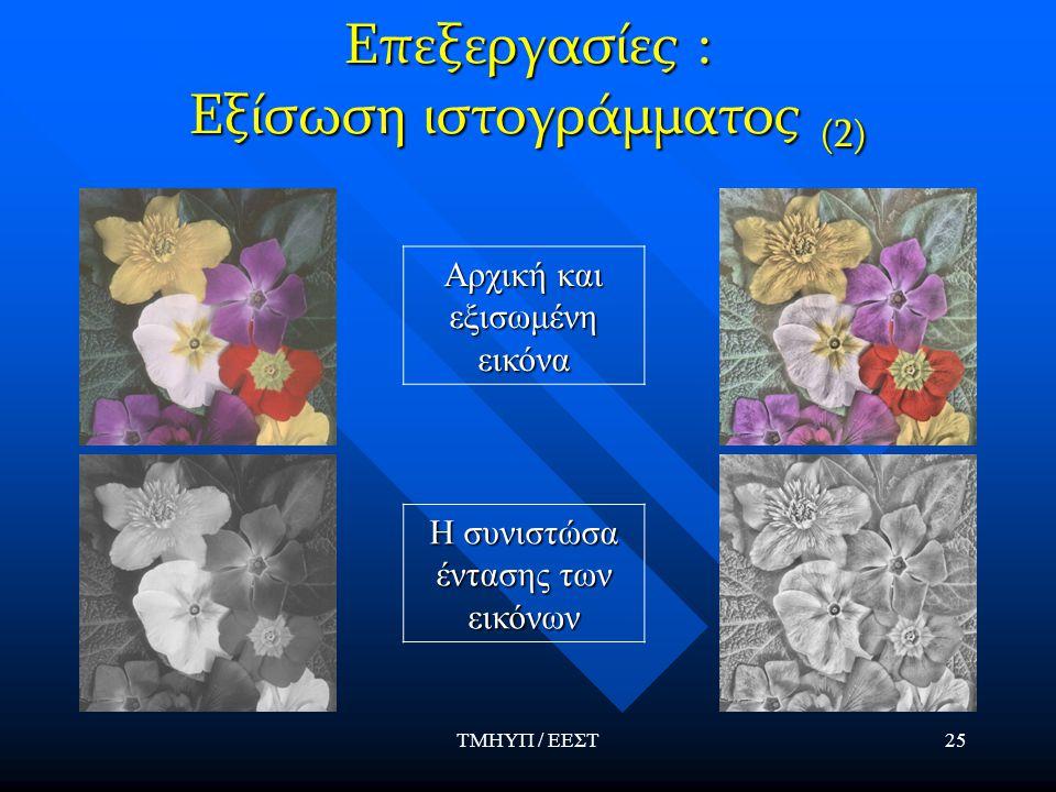 Επεξεργασίες : Εξίσωση ιστογράμματος (2)