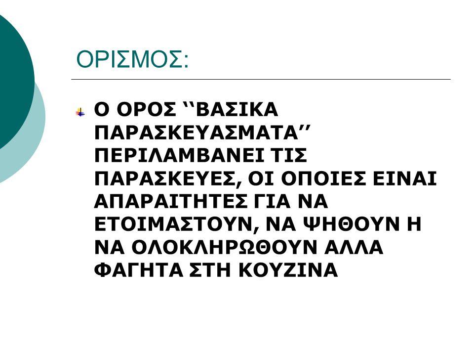 ΟΡΙΣΜΟΣ: