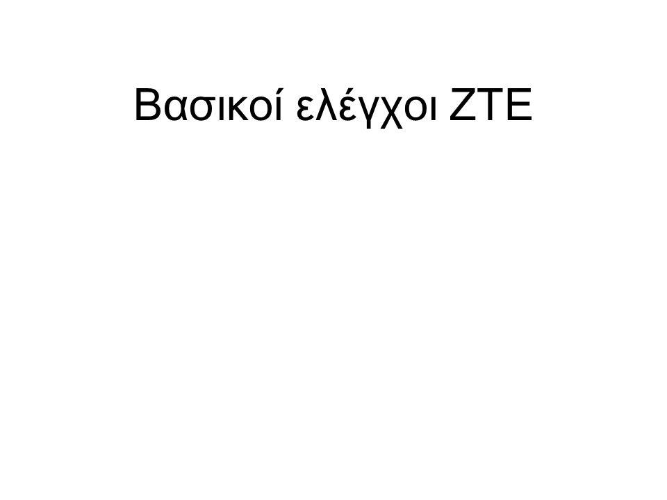 Βασικοί ελέγχοι ZTE