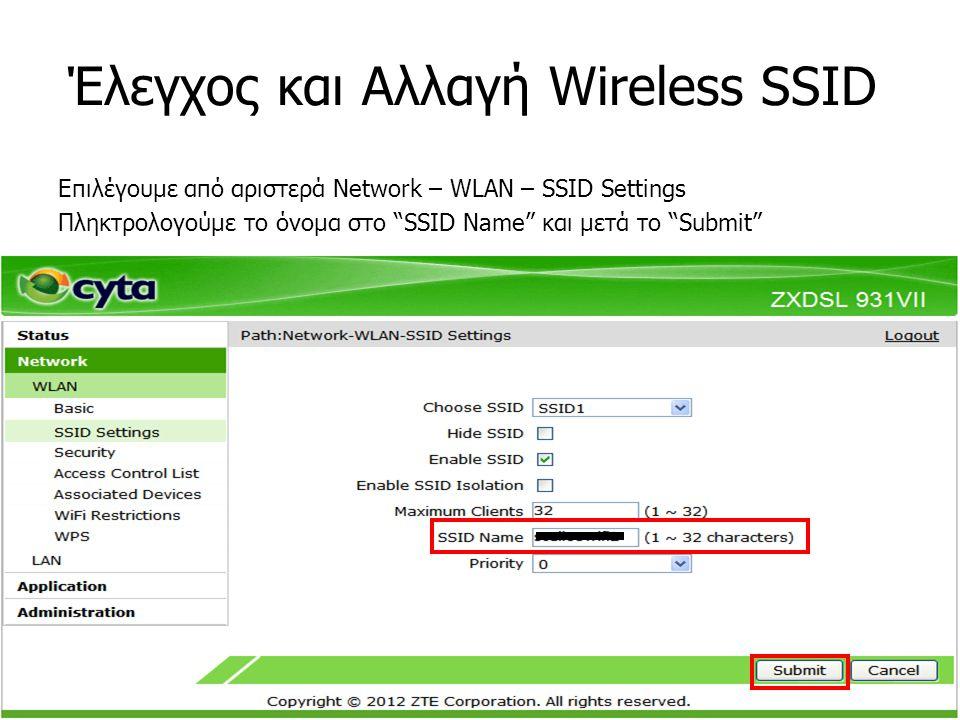Έλεγχος και Αλλαγή Wireless SSID