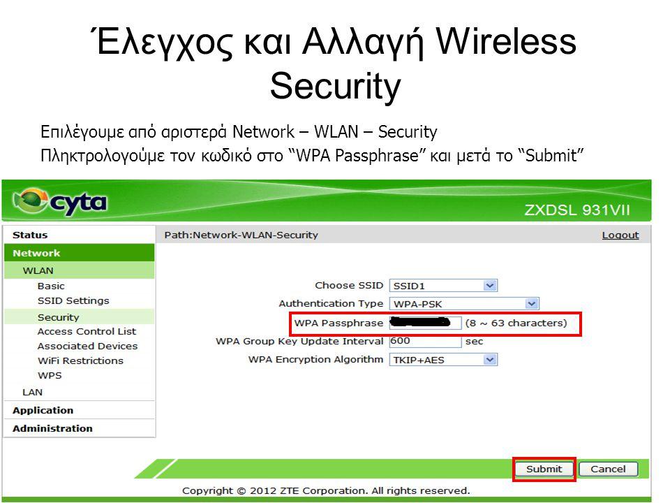 Έλεγχος και Αλλαγή Wireless Security