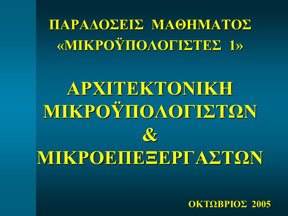 ΑΡΧΙΤΕΚΤΟΝΙΚΗ ΜΙΚΡΟΫΠΟΛΟΓΙΣΤΩΝ & ΜΙΚΡΟΕΠΕΞΕΡΓΑΣΤΩΝ