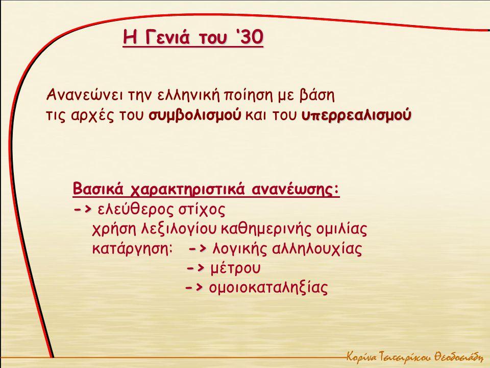 Η Γενιά του '30 Ανανεώνει την ελληνική ποίηση με βάση