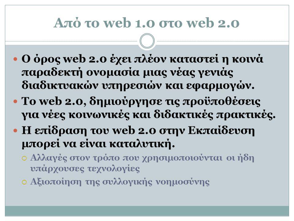 Από το web 1.0 στο web 2.0 Ο όρος web 2.0 έχει πλέον καταστεί η κοινά παραδεκτή ονομασία μιας νέας γενιάς διαδικτυακών υπηρεσιών και εφαρμογών.