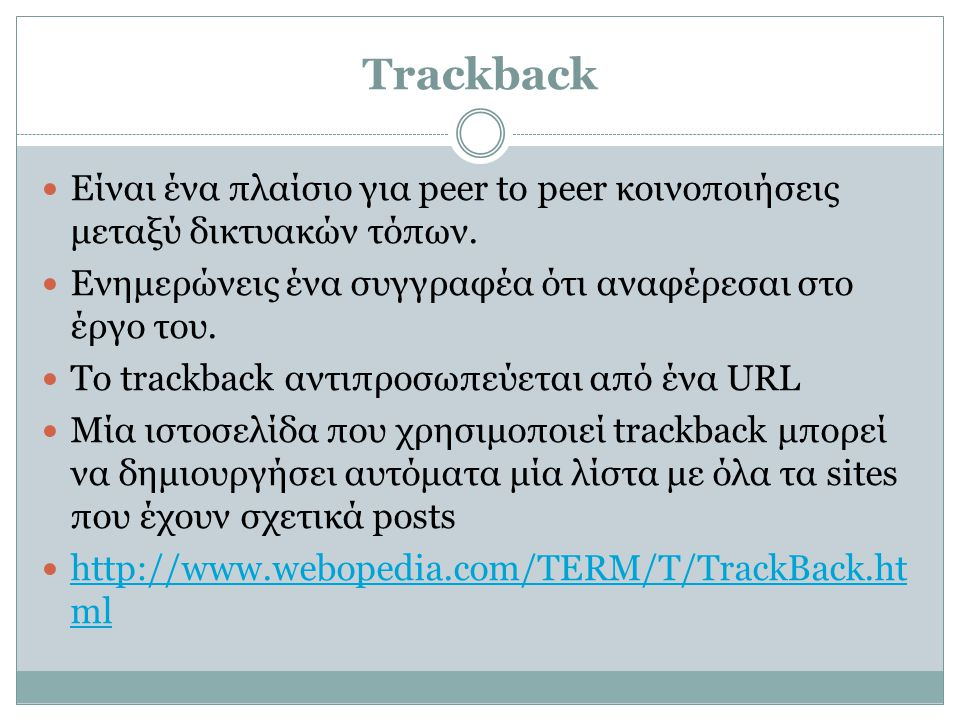 Trackback Είναι ένα πλαίσιο για peer to peer κοινοποιήσεις μεταξύ δικτυακών τόπων. Ενημερώνεις ένα συγγραφέα ότι αναφέρεσαι στο έργο του.