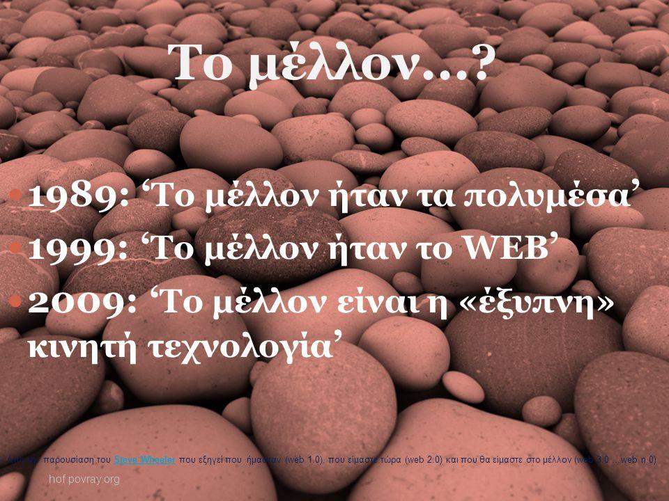 Το μέλλον... 1989: 'Το μέλλον ήταν τα πολυμέσα'
