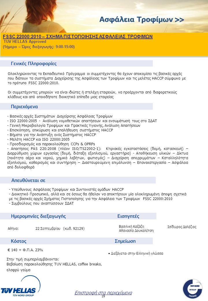 FSSC 22000:2010 – ΣXHMA ΠΙΣΤΟΠΟΙΗΣΗΣ ΑΣΦΑΛΕΙΑΣ ΤΡΟΦΙΜΩΝ