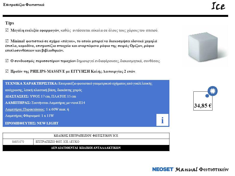 Ice i 34,85 € Manual Φωτιστικών Tips Επιτραπέζια Φωτιστικά