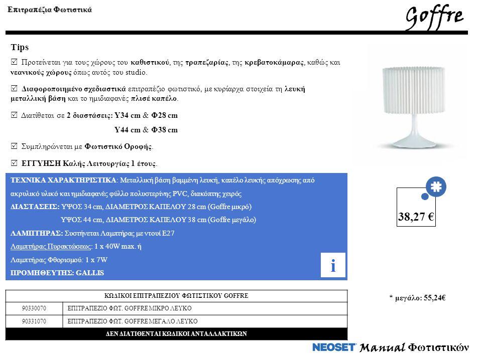 Goffre i 38,27 € Manual Φωτιστικών Tips Επιτραπέζια Φωτιστικά