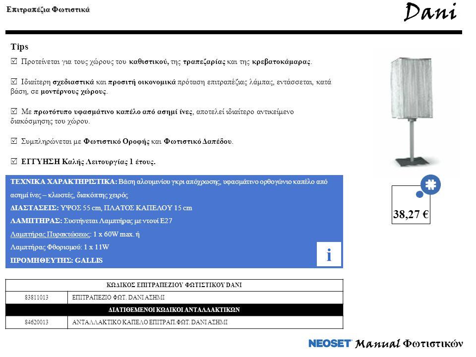 Dani i 38,27 € Manual Φωτιστικών Tips Επιτραπέζια Φωτιστικά