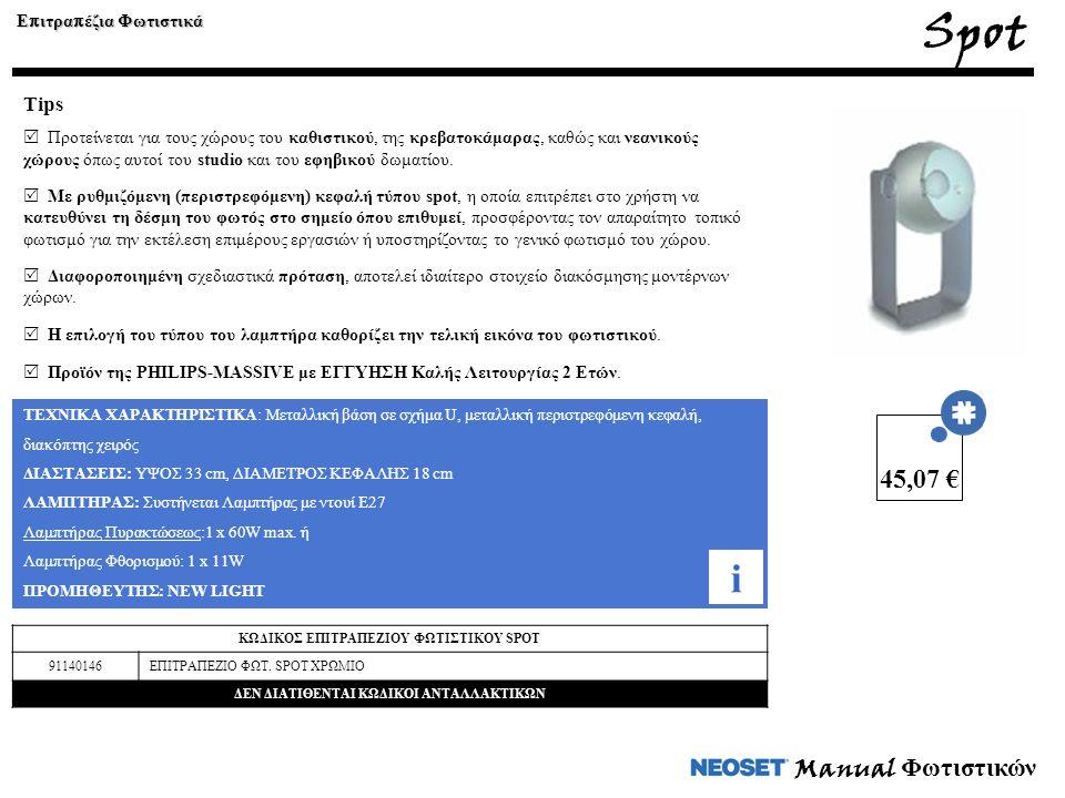Spot i 45,07 € Manual Φωτιστικών Tips Επιτραπέζια Φωτιστικά