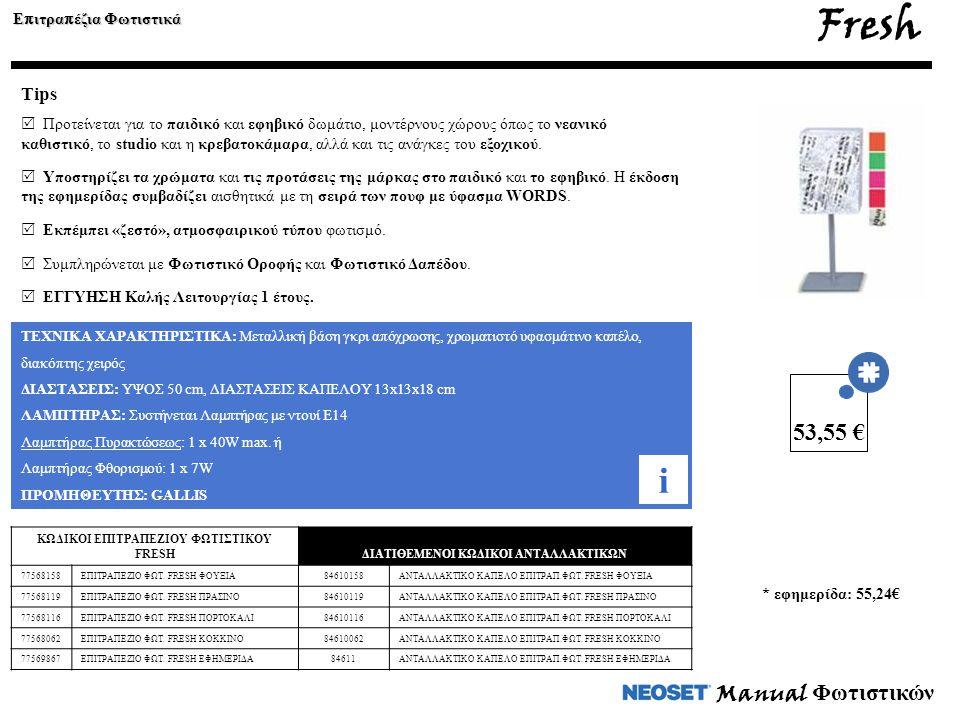 Fresh i 53,55 € Manual Φωτιστικών Tips Επιτραπέζια Φωτιστικά