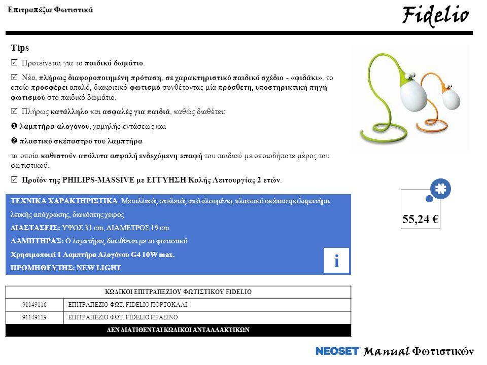 Fidelio i 55,24 € Manual Φωτιστικών Tips Επιτραπέζια Φωτιστικά