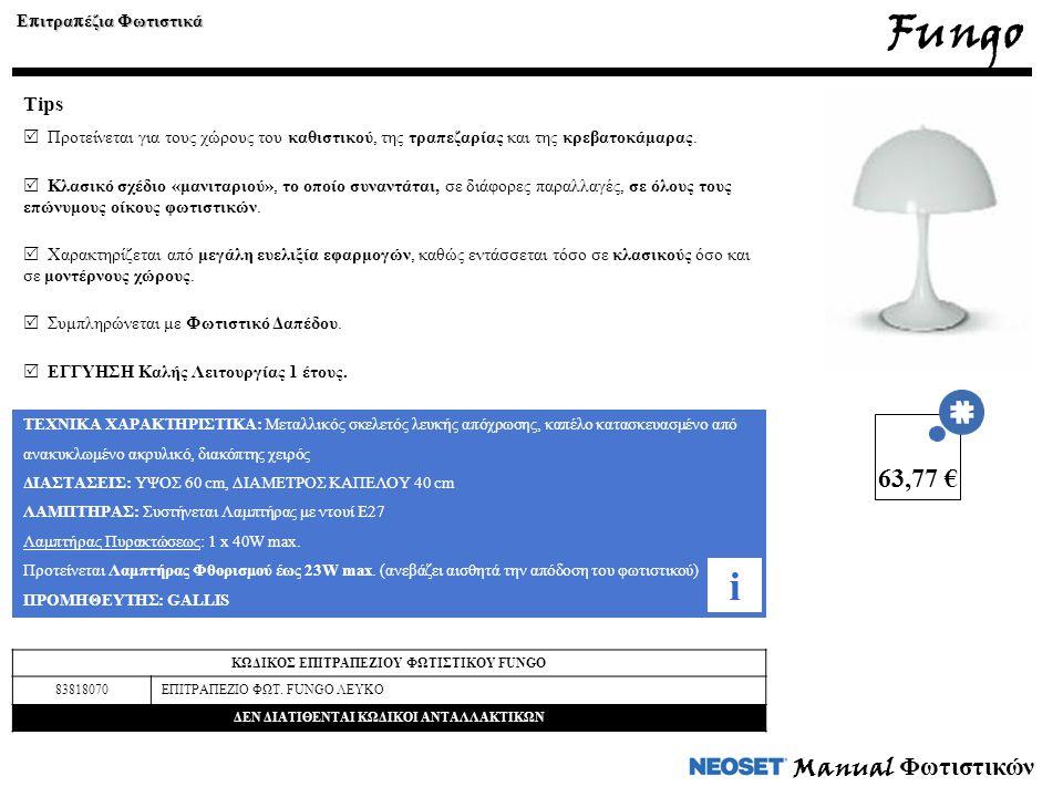 Fungo i 63,77 € Manual Φωτιστικών Tips Επιτραπέζια Φωτιστικά