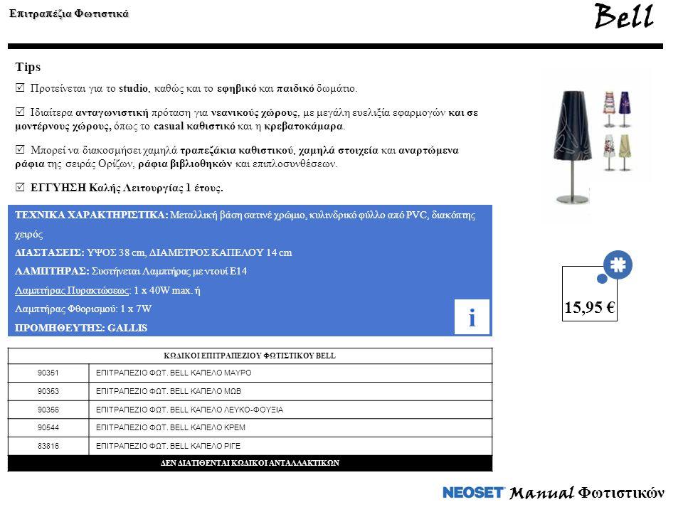 Bell i 15,95 € Manual Φωτιστικών Tips Επιτραπέζια Φωτιστικά