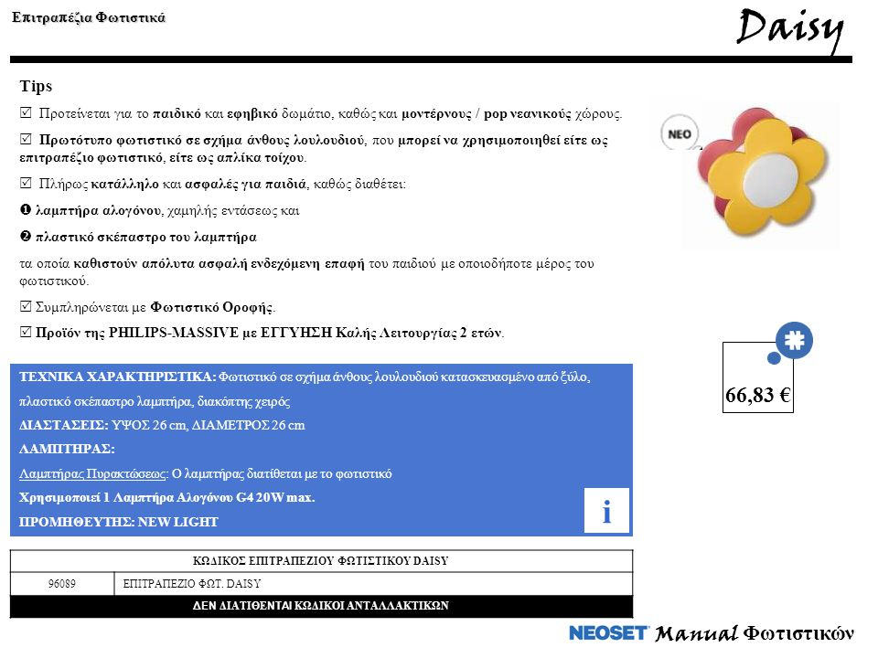 Daisy i 66,83 € Manual Φωτιστικών Tips Επιτραπέζια Φωτιστικά