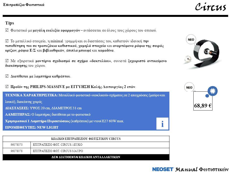 Circus i 68,89 € Manual Φωτιστικών Tips Επιτραπέζια Φωτιστικά