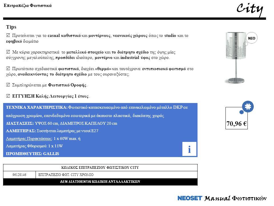 City i 70,96 € Manual Φωτιστικών Tips Επιτραπέζια Φωτιστικά