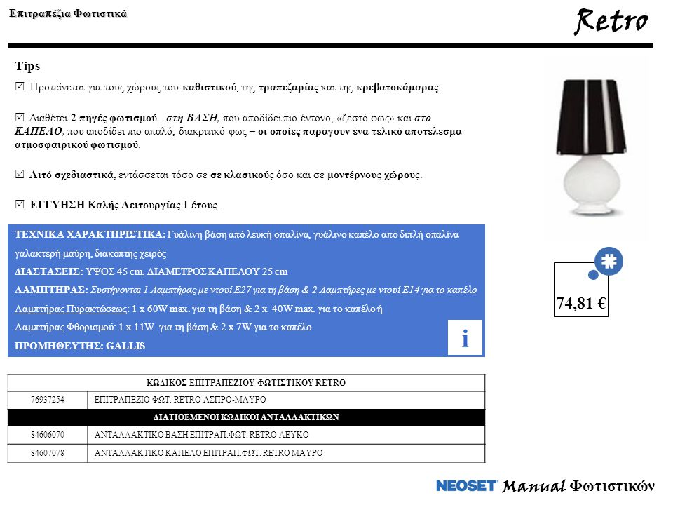 Retro i 74,81 € Manual Φωτιστικών Tips Επιτραπέζια Φωτιστικά