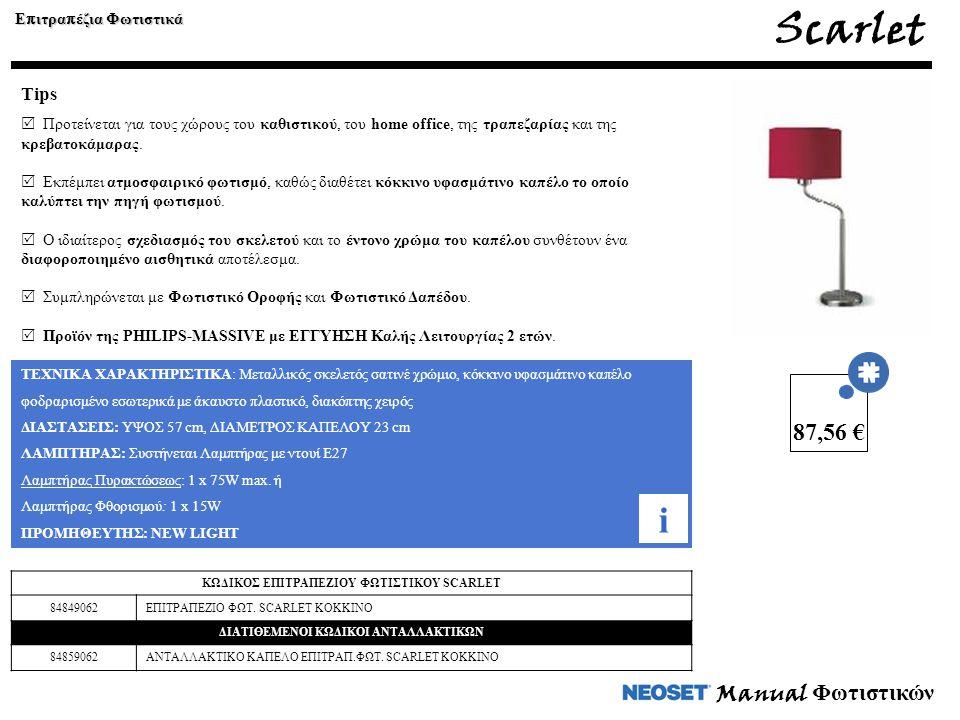 Scarlet i 87,56 € Manual Φωτιστικών Tips Επιτραπέζια Φωτιστικά